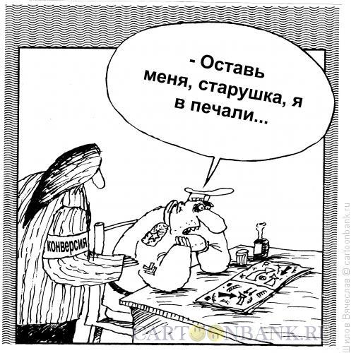Карикатура: Конверсия, Шилов Вячеслав