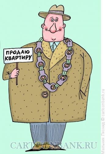 Карикатура: Обмен жилья по цепочке, Мельник Леонид