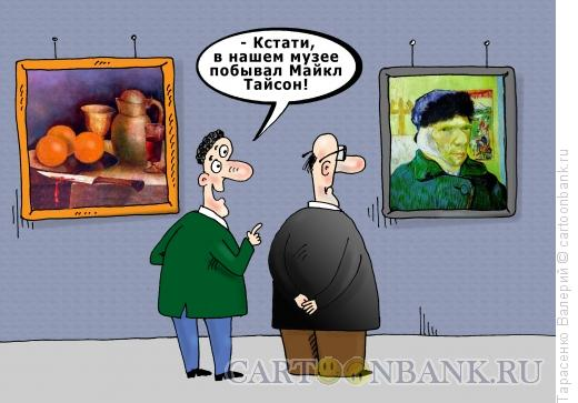 Карикатура: Почетный посетитель, Тарасенко Валерий