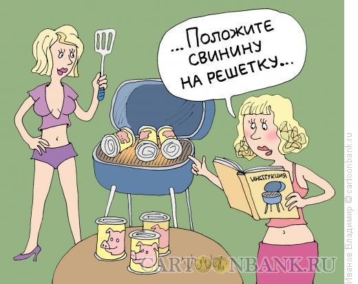 Карикатура: Блондинки и барбекю, Иванов Владимир