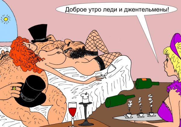 Карикатура: Леди и джентельмены, Валерий Каненков