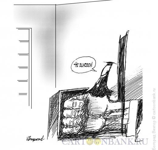 Карикатура: Невиновен, Богорад Виктор