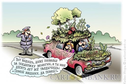 Карикатура: Поддержка экологии, Кийко Игорь