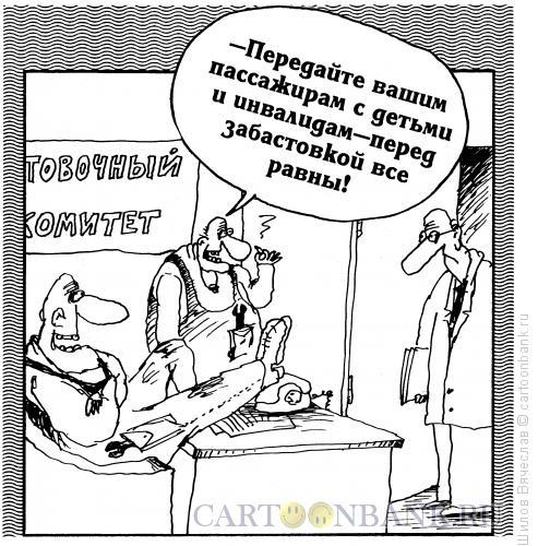 Карикатура: Забастовка транспортников, Шилов Вячеслав