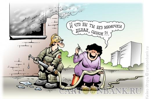 Карикатура: Материнская забота, Кийко Игорь