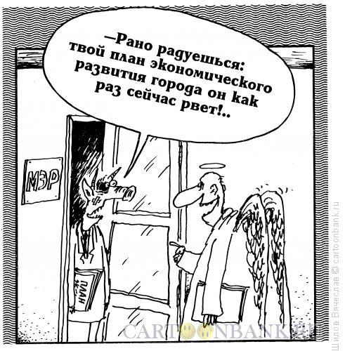 Карикатура: Самодур, Шилов Вячеслав