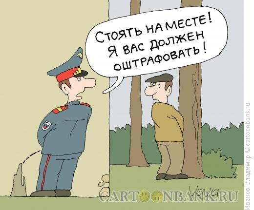 Карикатура: Стоять на месте, Иванов Владимир