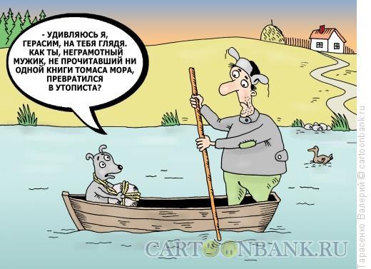 Карикатура: Му=му, Тарасенко Валерий