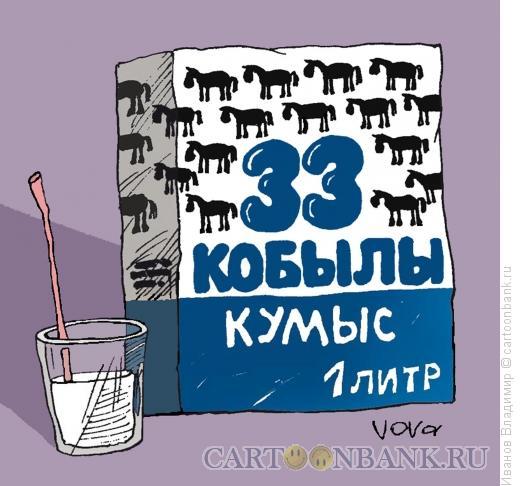 Карикатура: 33 кобылы, Иванов Владимир