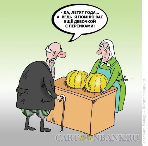 Карикатура: Баба с тыквами, Тарасенко Валерий