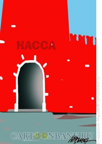 Карикатура: Касса- Кремль, Бондаренко Марина