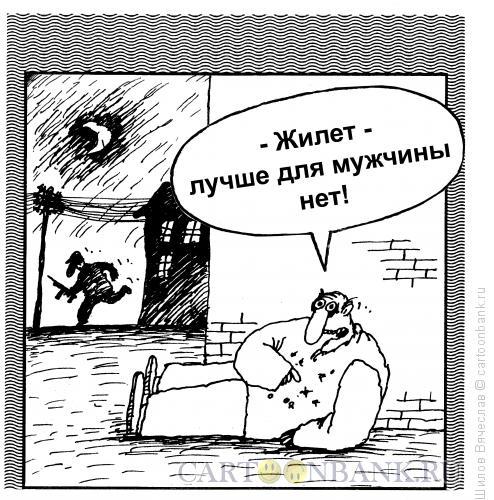 Карикатура: Жилет, Шилов Вячеслав