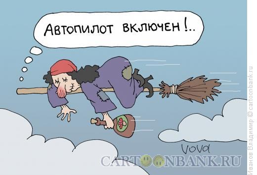 Карикатура: Автопилот, Иванов Владимир