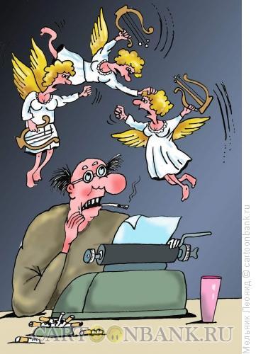 Карикатура: Авторские муки, Мельник Леонид