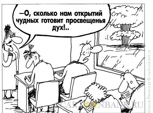 Карикатура: Плоды просвещения, Шилов Вячеслав