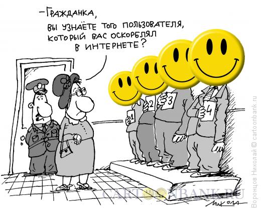 Карикатура: Тролли, Воронцов Николай