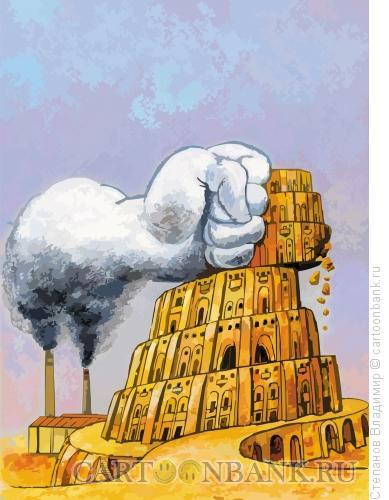Карикатура: Вавилонская башня, Степанов Владимир