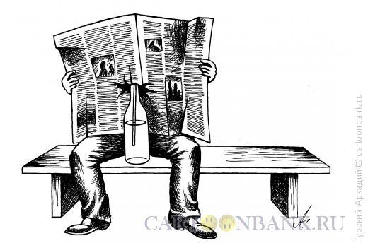 Карикатура: Бутылка в газете, Гурский Аркадий