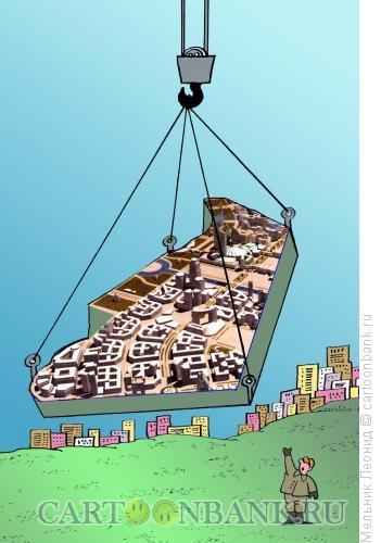 Карикатура: Строительство нового района, Мельник Леонид