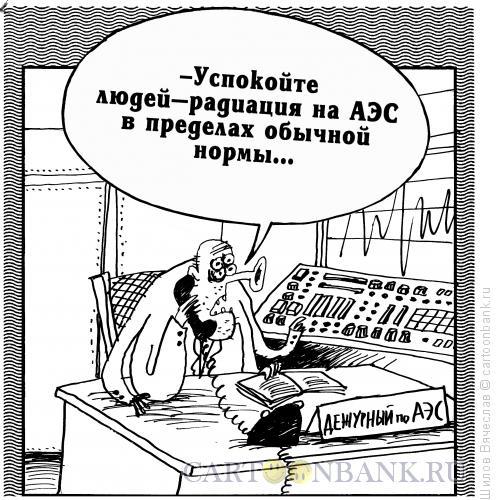 Карикатура: Дежурный по АЭС, Шилов Вячеслав