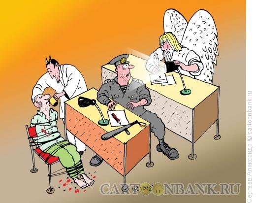 Карикатура: Допросы, Сергеев Александр