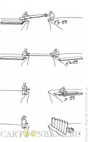 Карикатура: мост, Анчуков Иван