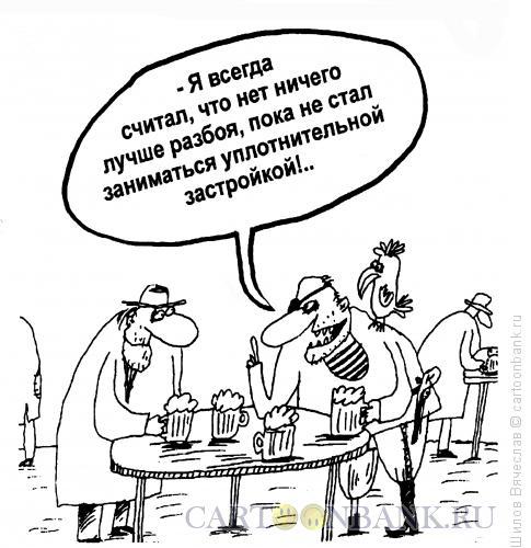 http://www.anekdot.ru/i/caricatures/normal/15/9/28/otkrovenie.jpg