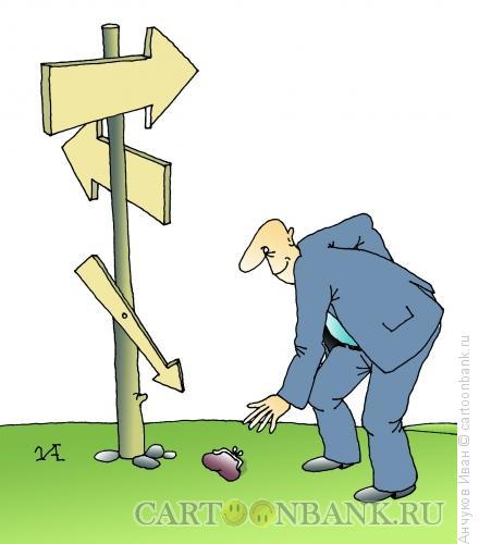 Карикатура: Дорожный указатель, Анчуков Иван