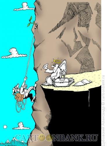 Карикатура: Скалолаз, Дубовский Александр