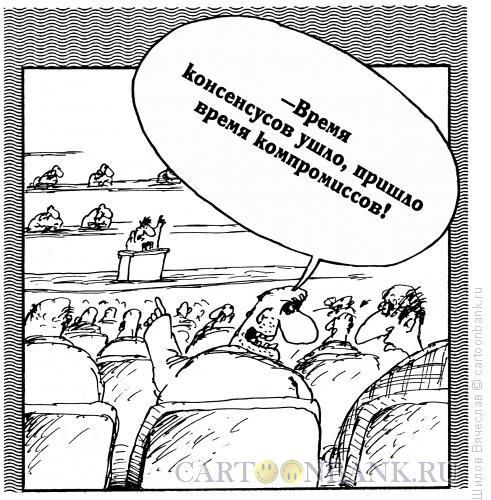 Карикатура: Смена времен, Шилов Вячеслав