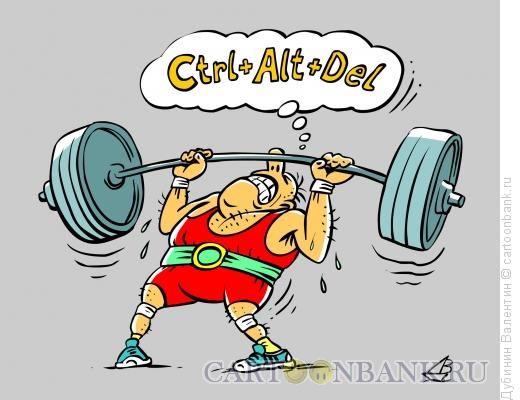 Карикатура: Снять задачу, Дубинин Валентин