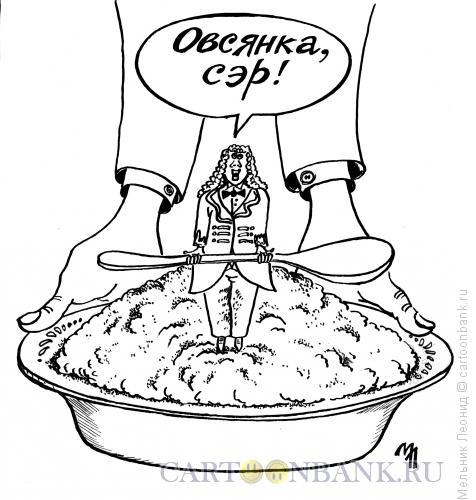 Карикатура: Английский завтрак, Мельник Леонид