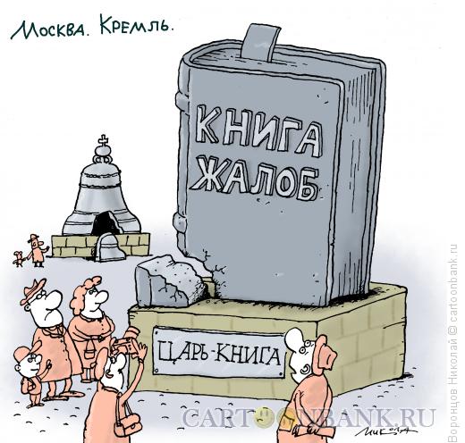 Карикатура: Книга жалоб, Воронцов Николай