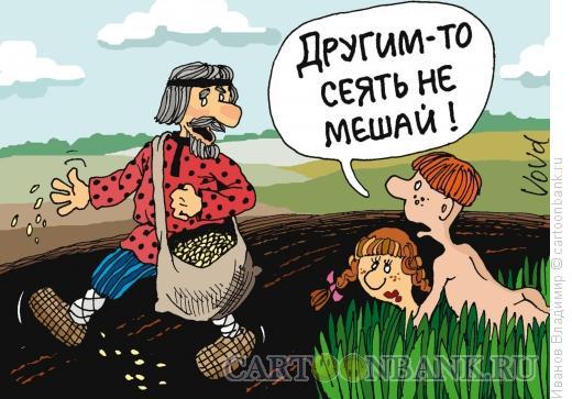 Карикатура: Сеять не мешай, Иванов Владимир