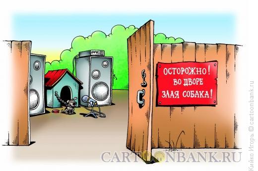 Карикатура: Злая собака, Кийко Игорь