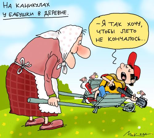 Карикатура: Дети на каникулах, Воронцов Николай