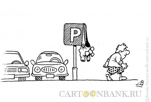 Карикатура: Карлсон на стоянке, Дубинин Валентин