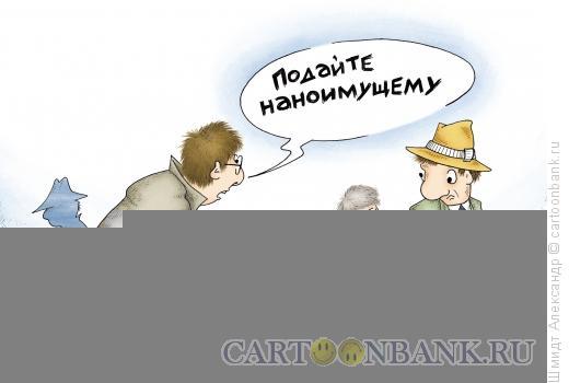 Карикатура: Наноимущий попрошайка, Шмидт Александр