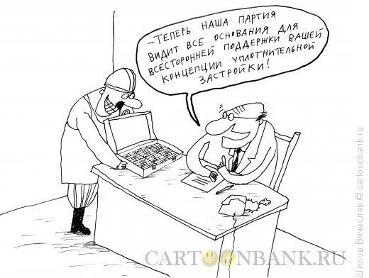 Карикатура: Поддержка концепции, Шилов Вячеслав