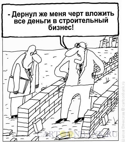 Карикатура: Строительный бизнес, Шилов Вячеслав