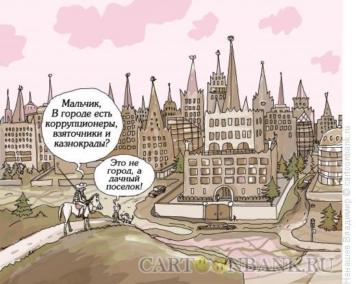Карикатура: коррупция взятки, Ненашев Владимир