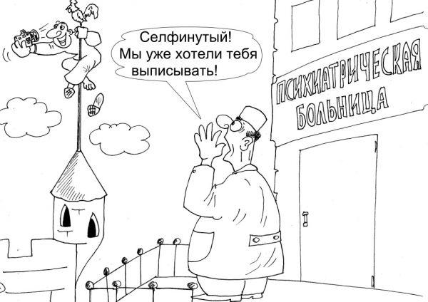 Карикатура: Недолеченный, Валерий Каненков