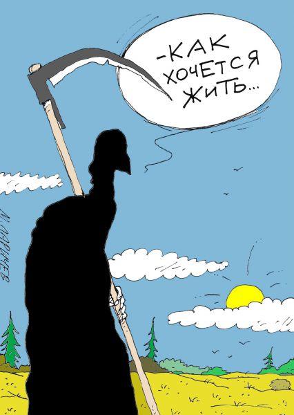 Карикатура: Хочется, Михаил Ларичев