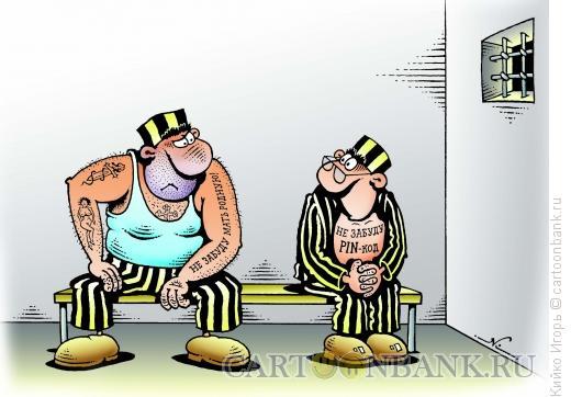 Карикатура: Пин-код, Кийко Игорь