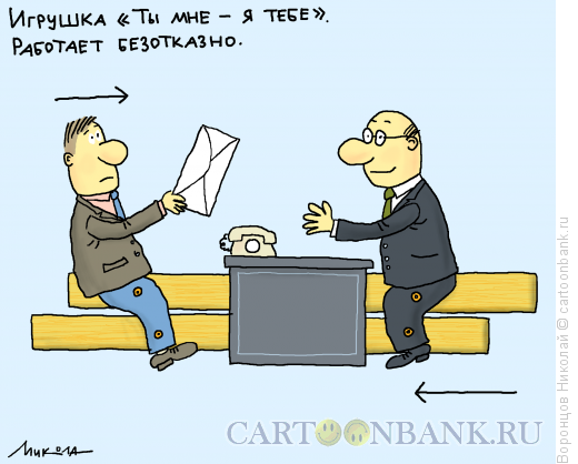 http://www.anekdot.ru/i/caricatures/normal/15/9/5/ty-mne-ya-tebe.png