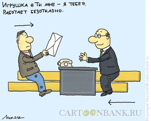 Карикатура: Ты мне  я тебе, Воронцов Николай