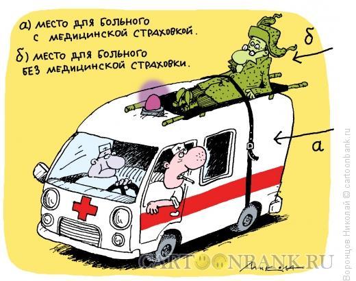 http://www.anekdot.ru/i/caricatures/normal/15/9/6/straxovka.jpg
