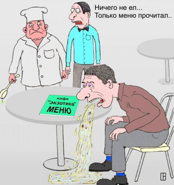"Карикатура: Кафе ""Экзотика"", Олег Тамбовцев"