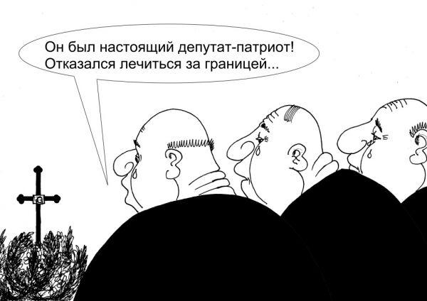 Карикатура: Результат, Валерий Каненков
