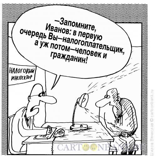 Карикатура: Налоговый инспектор, Шилов Вячеслав